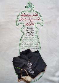 سوگواره پنجم-پوستر 2-زینب کلیج -پوستر های اطلاع رسانی محرم