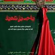 سوگواره چهارم-پوستر 139-احمدرضا کریمی-پوستر اطلاع رسانی هیأت
