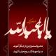 سوگواره دوم-پوستر 12-حبیب پروین قدس-پوستر عاشورایی