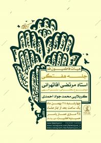 سوگواره پنجم-پوستر 11-سید محمد دانا-پوستر اطلاع رسانی هیأتجلسه هفتگی