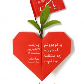 نهمین سوگواره عاشورایی پوستر هیأت-حسین براتی-بخش اصلی -پوستر اعلان هیأت