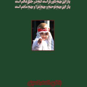 سوگواره چهارم-پوستر 136-احمدرضا کریمی-پوستر اطلاع رسانی هیأت