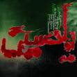 سوگواره سوم-پوستر 2-آزاده عباسی-پوستر عاشورایی