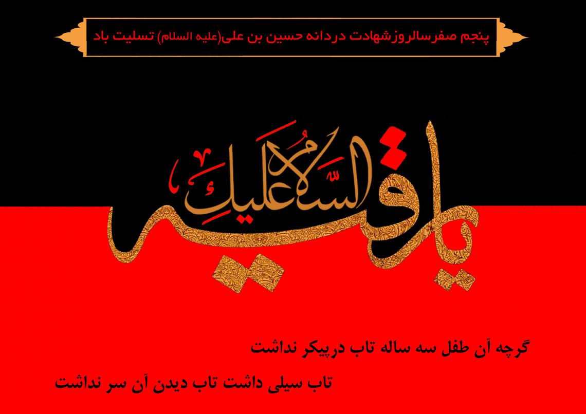 سوگواره پنجم-پوستر 2-محمد نظری-پوستر عاشورایی