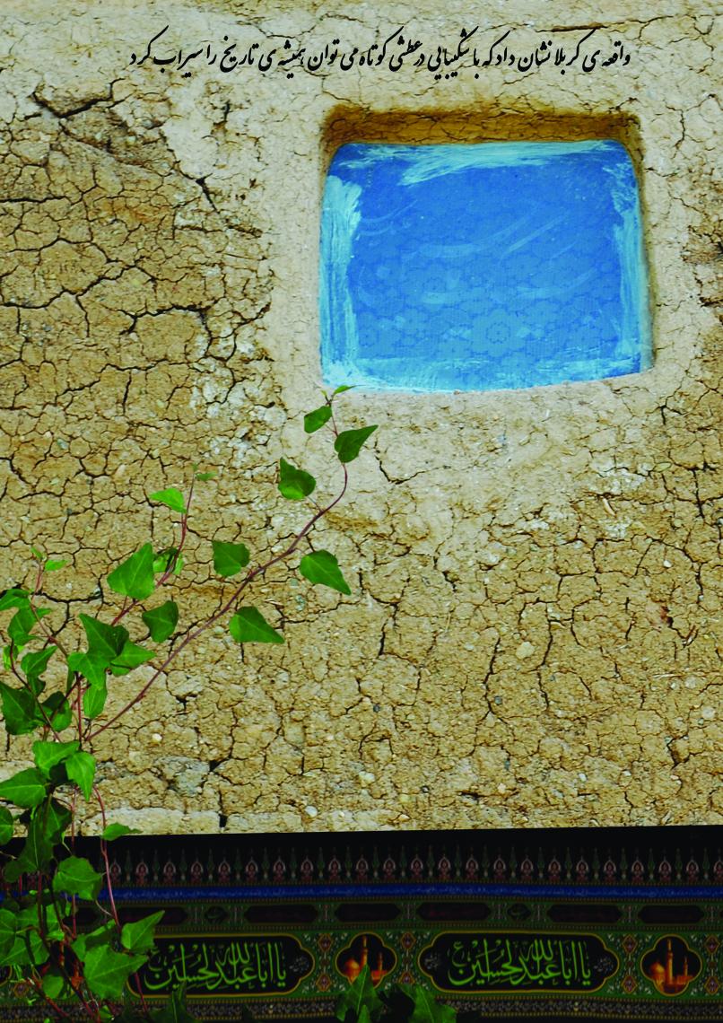 سوگواره سوم-پوستر 3-حمیده سلیم نژاد-پوستر عاشورایی