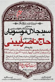 سوگواره پنجم-پوستر 8-علی کربلائی مهریزی-پوستر های اطلاع رسانی محرم