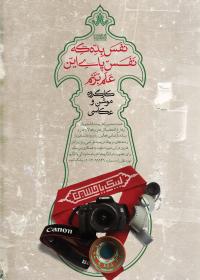 سوگواره پنجم-پوستر 4-زینب کلیج -پوستر های اطلاع رسانی محرم
