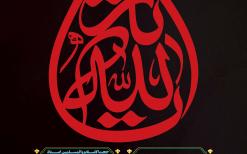 هفتمین سوگواره عاشورایی پوستر هیأت-علی ناصری-بخش اصلی -پوسترهای محرم