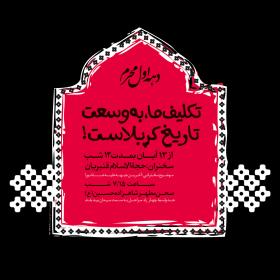 سوگواره دوم-پوستر 4-امین احمدی-پوستر اطلاع رسانی هیأت