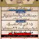 سوگواره چهارم-پوستر 1-یوسف سلیمانی-پوستر اطلاع رسانی سایر مجالس هیأت
