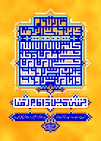 هفتمین سوگواره عاشورایی پوستر هیأت-جلال صابری-بخش اصلی -پوسترهای اطلاع رسانی سایر مجالس هیأت
