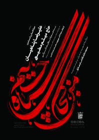 هفتمین سوگواره عاشورایی پوستر هیأت-محمد حسین نقشینه-بخش اصلی -پوسترهای محرم