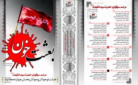 سوگواره دوم-پوستر 8-محسن کاووسی-پوستر عاشورایی