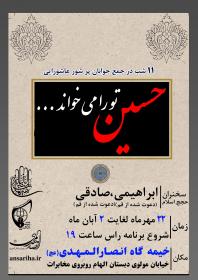 سوگواره چهارم-پوستر 6-محمد هاشم پور-پوستر اطلاع رسانی هیأت