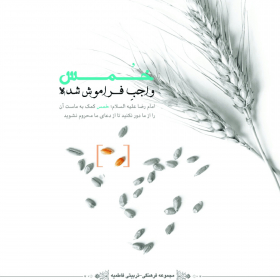 سوگواره چهارم-پوستر 11-بهرام شاه محمدی-پوستر اطلاع رسانی سایر مجالس هیأت