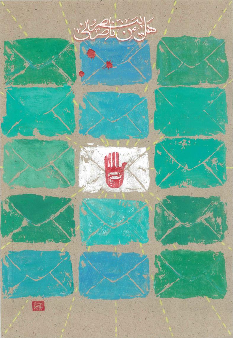 سوگواره پنجم-پوستر 5-تیلا اصغرزاده منصوری-پوستر عاشورایی