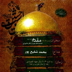 سوگواره اول-پوستر 10-طاها عربی-پوستر هیأت