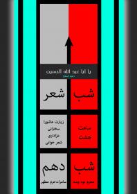 سوگواره سوم-پوستر 72-سید محمد جواد ضمیری هدایت زاده-پوستر اطلاع رسانی سایر مجالس هیأت