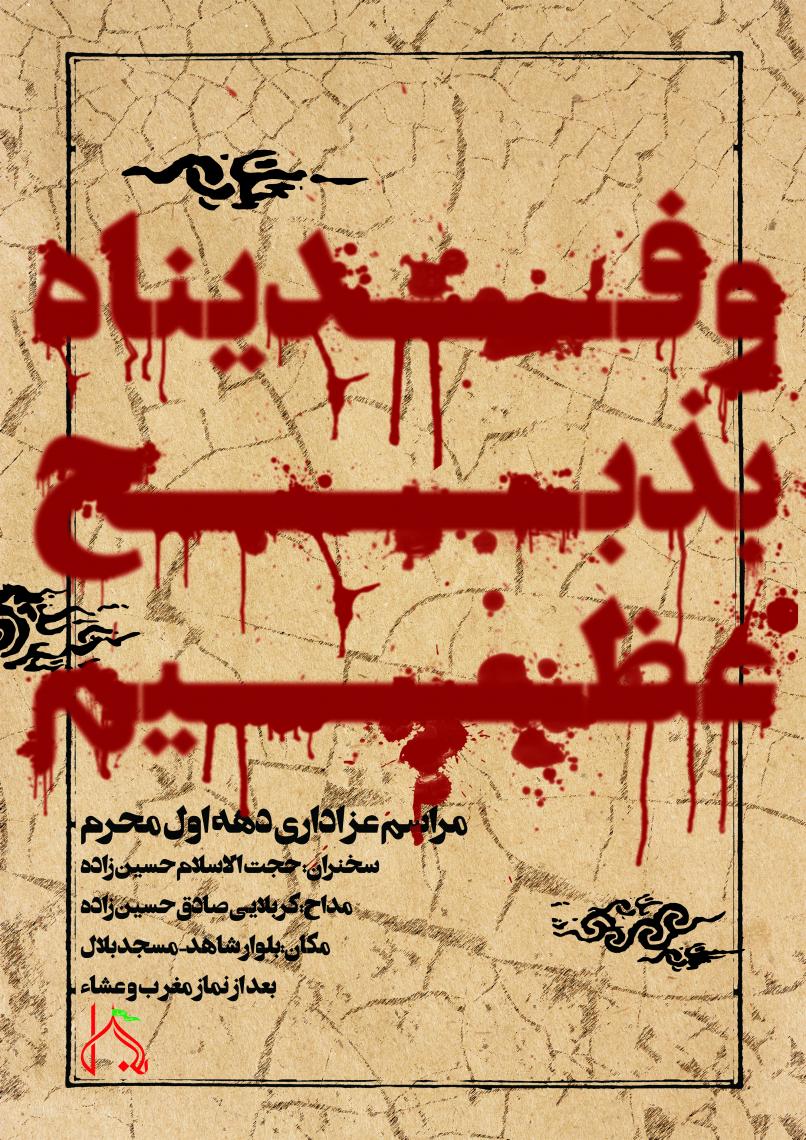 سوگواره پنجم-پوستر 7-داود نعیمی-پوستر های اطلاع رسانی محرم