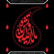 سوگواره چهارم-پوستر 21-محمد افشار-پوستر اطلاع رسانی هیأت