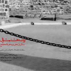 سوگواره پنجم-پوستر 18-حسین تیرانداز-پوستر اطلاع رسانی سایر مجالس هیأت
