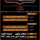 سوگواره پنجم-پوستر 4-سپهر طهماسبیان-پوستر های اطلاع رسانی محرم