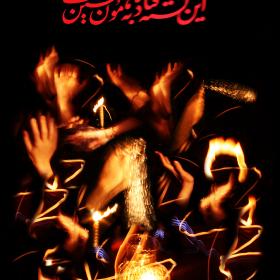 سوگواره پنجم-پوستر 5-سحر  رضاییه زاد-پوستر عاشورایی