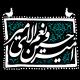 سوگواره دوم-پوستر 5-محمد افشار-پوستر عاشورایی