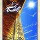 سوگواره چهارم-پوستر 41-محمد شارقی-پوستر اطلاع رسانی سایر مجالس هیأت