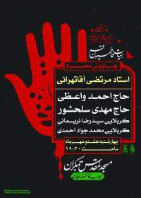 سوگواره پنجم-پوستر 13-سید محمد دانا-پوستر های اطلاع رسانی محرم