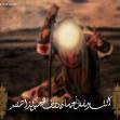 سوگواره چهارم-پوستر 8-فرزان  دانادیمان-پوستر عاشورایی