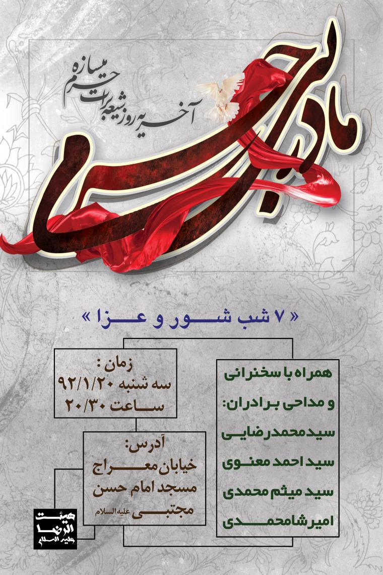 سوگواره دوم-پوستر 3-احمد هلاکوهی-پوستر اطلاع رسانی هیأت