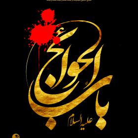 سوگواره پنجم-پوستر 2-محمد صابر  شقاقی-پوستر عاشورایی