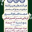 سوگواره دوم-پوستر 4-حسین علیمحمدی-پوستر اطلاع رسانی هیأت