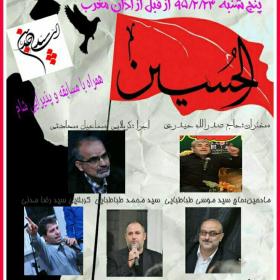 سوگواره پنجم-پوستر 36-علی  سلمانی قلیچی-پوستر اطلاع رسانی جلسه هفتگی هیأت