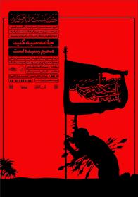سوگواره چهارم-پوستر 14-غلام رضا پیرهادی-پوستر اطلاع رسانی هیأت