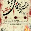 سوگواره دوم-پوستر 8-علی اصغر  هاشمیان-پوستر اطلاع رسانی هیأت