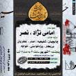 فراخوان ششمین سوگواره عاشورایی پوستر هیأت-سیدرضا عقیلی-بخش اصلی -پوسترهای محرم