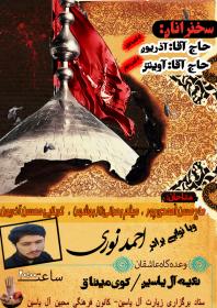 سوگواره دوم-پوستر 5-امیر الله یاری-پوستر اطلاع رسانی هیأت