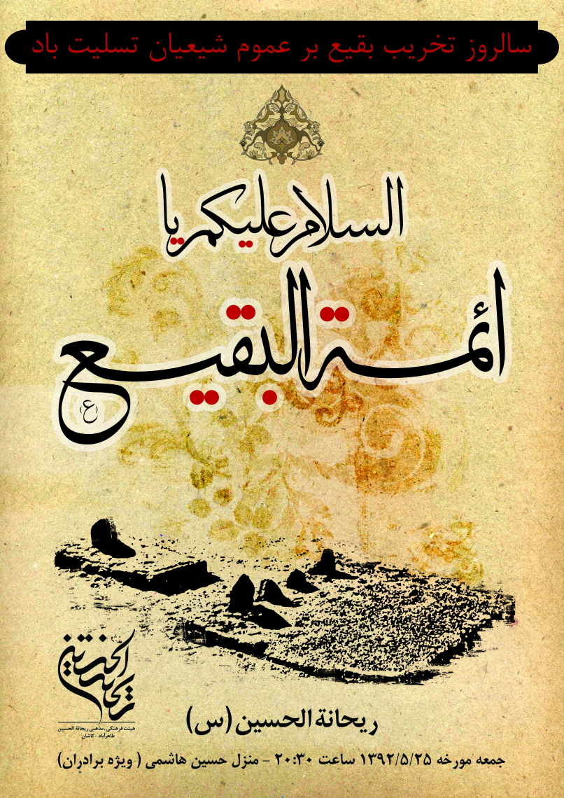 سوگواره دوم-پوستر 4-علی اصغر هاشمیان-پوستر اطلاع رسانی هیأت