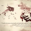 سوگواره سوم-پوستر 5-علی اصغر جمشیدی-پوستر اطلاع رسانی هیأت