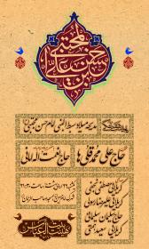 هشتمین سوگواره عاشورایی پوستر هیات-احمد وظیفه-اصلی-هیأت هفتگی