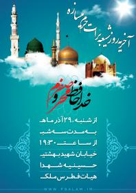 سوگواره سوم-پوستر 11-حمیدرضا رمضانی -پوستر اطلاع رسانی سایر مجالس هیأت
