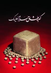 سوگواره چهارم-پوستر 2-احمد یونسی-پوستر عاشورایی