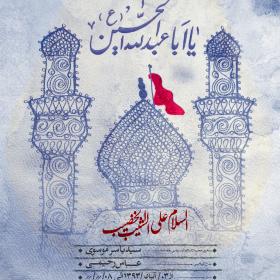 سوگواره سوم-پوستر 7-علی صالحی زیارانی-پوستر اطلاع رسانی هیأت