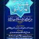 سوگواره سوم-پوستر 33-مریم ابراهیمی-پوستر اطلاع رسانی سایر مجالس هیأت