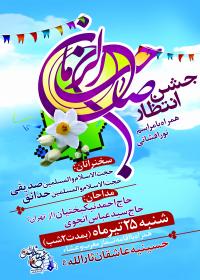 سوگواره سوم-پوستر 5-مریم ابراهیمی-پوستر اطلاع رسانی سایر مجالس هیأت