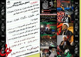 سوگواره دوم-عکس 2-سیدرضا عقیلی-جلسه هیأت یادبود