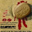 سوگواره دوم-عکس 5-سعید یوسفی-جلسه هیأت یادبود