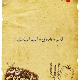 سوگواره پنجم-پوستر 6-تیلا اصغرزاده منصوری-پوستر عاشورایی